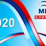 Участие в выставке «Мир КЛИМАТА 2020»