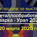 Участие в выставке «Металлообработка. Сварка-Урал 2020»