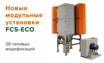 FCS ECO