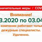 Ограничительные меры с 30.03.2020 по 03.04.2020 г.