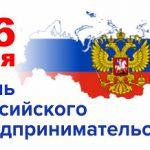 С Днем российского предпринимательства