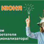 Поздравляем всех изобретателей и рационализаторов!